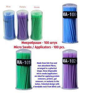 Щеточки для коррекции ресниц (микробраши) 100 шт.